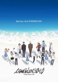 Poster Evangelion: 3.0+1.0 Thrice Upon a Time